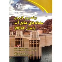 کتاب برنامه ریزی کاربردی سامانه های منابع آب با مدل WEAP تألیف پریسا آشفته - پروین گلفام نشر دانشگاه قم