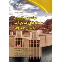 برنامه ریزی کاربردی سامانه های منابع آب با مدل WEAP تألیف پریسا آشفته - پروین گلفام نشر دانشگاه قم