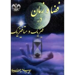 فضا و زمان در فیزیک و متافیزیک تألیف علی عابدی شاهرودی نشر دانشگاه قم