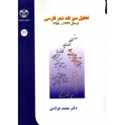 تحلیل سیر نقد شعر فارسی از سال 1358-1367 هجری شمسی