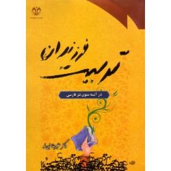 تربیت فرزندان در آئینه متون نثر فارسی
