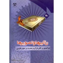 تأثیرها و تصویرها درآمدی بر تأثیر قرآن و حدیث بر متون فارسی