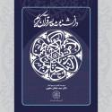 دانشنامه معاصر قرآن کریم تألیف سیدسلمان صفوی نشر سلمان آزاده