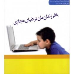 با فرزندان مان در دنیای مجازی