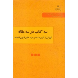 سه کتاب در سه مقاله گزارشی از آثار برجسته در زمینه اخلاق فناوری اطلاعات