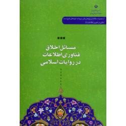 مسائل اخلاق فناوری اطلاعات در روایات اسلامی