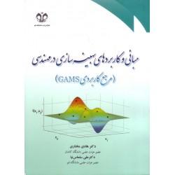 مبانی و کاربردهای بهینه سازی در مهندسی (مرجع کاربردی GAMS) تألیف هادی مختاری _ علی سلمانی نیا نشر دانشگاه قم