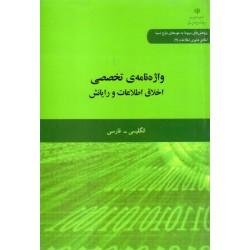 واژه نامه ی تخصصی اخلاق اطلاعات و رایانش انگلیسی - فارسی