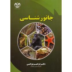 کتاب جانورشناسی اثر ابراهیم چراغی نشر دانشگاه قم