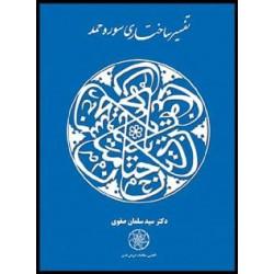 تفسیر ساختاری سوره حمد تالیف سیدسلمان صفوی نشر آکادمی مطالعات ایرانی لندن