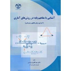 آشنایی با مفاهیم پایه در روش های آماری (ابزاری برای تحقیق و پژوهش)