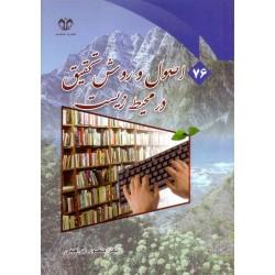 کتاب اصول و روش تحقیق در محیط زیست اثر منصور ابراهیمی نشر دانشگاه قم