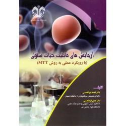 آزمایش های قابلیت حیات سلولی (بارویکرد عملی به روش MTT )