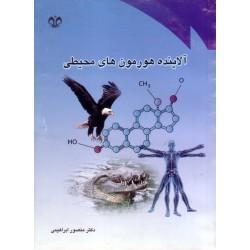 کتاب آلاینده هورمون های محیطی اثر منصور ابراهیمی نشر دانشگاه قم