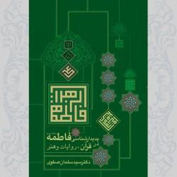 پدیدارشناسی فاطمه(س) در قرآن روایات و هنر