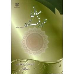 کتاب مبانی تفسیر قرآن تالیف سید رضا مودب نشر دانشگاه قم