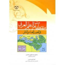 مقتطفات من النظم العربی فی العصر العباسی الثانی