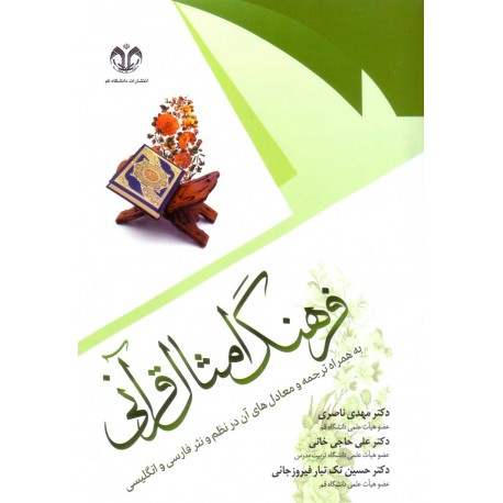 فرهنگ امثال قرآنی به همراه ترجمه و معادل های آن در نظم و نثر فارسی و انگلیسی