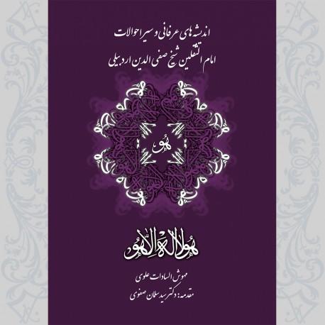 اندیشه های عرفانی و سیر احوالات امام الثقلین شیخ صفی الدین اردبیلی