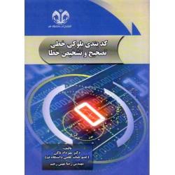 کتاب کد بندی بلوکی خطی تصحیح و تشخیص خطا اثر مهرداد تاکی- رضا مهین زعیم نشر دانشگاه قم