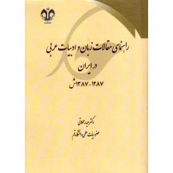 راهنمای مقالات زبان و ادبیات عربی در ایران 1287-1387 شمسی تألیف حمید محلاتی نشر دانشگاه قم