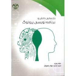 کتاب بازنمایی دانش و برنامه نویسی پرولوگ تألیف علی رمزی _ محمد جواد رضویان نشر دانشگاه قم