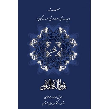 زاهدنامه (سیر زندگی و احوالات شیخ زاهد گیلانی)