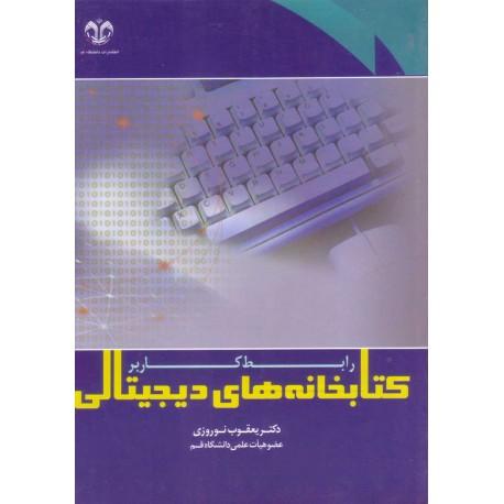 کتابخانه های دیجیتالی رابط کاربر