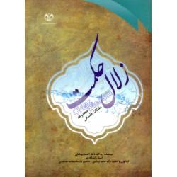 زلال حکمت مجموعه مقالات فلسفی تألیف احمد بهشتی نشر دانشگاه قم