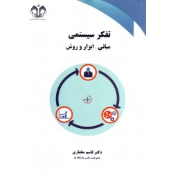 کتاب تفکر سیستمی مبانی ابزار و روش اثر قاسم مختاری نشر دانشگاه قم