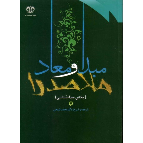 ترجمه و شرح مبدا و معاد ملاصدرا (بخش مبداء شناسی) جلد اول