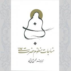مناجات منظوم حضرت علی(ع) تألیف محسن دائی نبی نشر سلمان آزاده