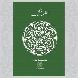 دعاهای قرآنی