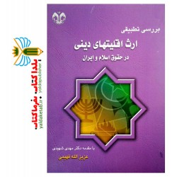 بررسی تطبیقی ارث اقلیتهای دینی در حقوق اسلام و ایران