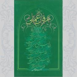 عرفان عملی تألیف سیدسلمان صفوی نشر سلمان آزاده