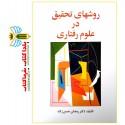 روشهای تحقیق در علوم رفتاری تألیف رمضان حسن زاده نشر ساوالان