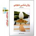 روان شناسی عمومی ویرایش هفتم تألیف حمزه گنجی نشر ساوالان