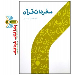 مفردات قرآن تالیف سیدمحمود طیب حسینی نشر پژوهشگاه حوزه و دانشگاه