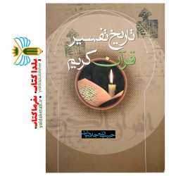 تاریخ تفسیر قرآن کریم حبیب الله جلالیان نشر اسوه