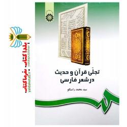 تجلی قرآن و حدیث در شعر فارسی تالیف سیدمحمد راستگو نشر سمت