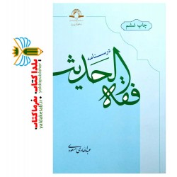 درسنامه فقه الحدیث چاپ ششم