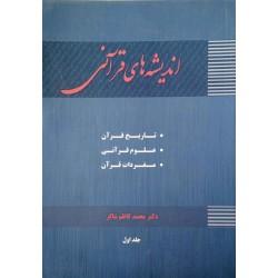 اندیشه های قرآنی جلد یک تألیف محمدکاظم شاکر نشر آیین احمد
