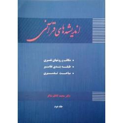 اندیشه های قرآنی جلد دوم تألیف محمدکاظم شاکر نشر آیین احمد