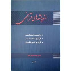 اندیشه های قرآنی جلد سوم تألیف محمدکاظم شاکر نشر آیین احمد