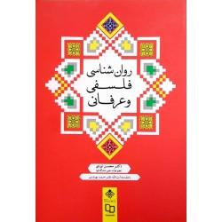 روان شناسی فلسفی و عرفانی تألیف محسن ایزدی نشر معارف