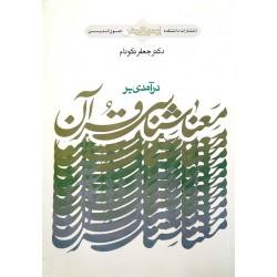 درآمدی بر معناشناسی قرآن تألیف جعفر نکونام نشر دانشکده اصول الدین