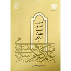 مبانی فلسفی علم کلام اسلامی تألیف علی الله بداشتی نشر دانشگاه قم