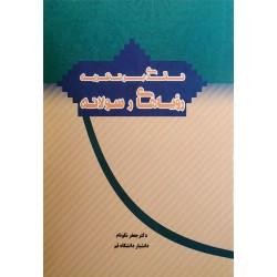 نقدی بر نظریه رؤیاهای رسولانه تألیف جعفر نکونام ناشر فارس الحجاز