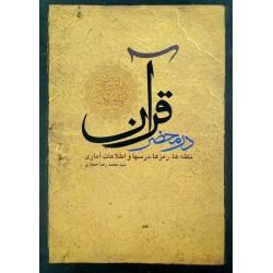 در محضر قرآن نکته ها،رمز ها،درسها و اطلاعت آماری-سیدمحمدرضا حجازی-رشید