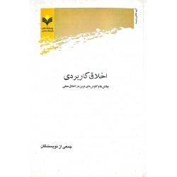 اخلاق کاربردی چالش ها و کاوش های نوین در اخلاق عملی تألیف جمعی از نویسندگان نشرپژوهشگاه علوم و فرهنگ اسلامی
